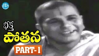 Bhakta Potana Movie Part #1 || Chittor V. Nagaiah, Mudigonda Lingamurthy - IDREAMMOVIES