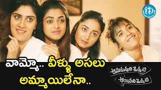 Anukunnadi Okkati Ayinadi Okkati | 2020 Telugu Movie | Dhanya & Her Friends Cute Flirt Scene - IDREAMMOVIES
