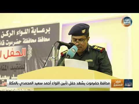 محافظ حضرموت يشهد حفل تأبين اللواء أحمد سعيد المحمدي بالمكلا