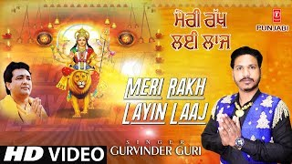Meri Rakh Layin Laaj I GURVINDER GURI I Punjabi Devi Bhajan I Latest Full HD Video Song - TSERIESBHAKTI
