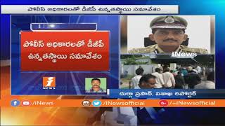 AP DGP Thakur To Visits Visakha Over To Inspects Araku MLA Assassinated Incident | iNews - INEWS