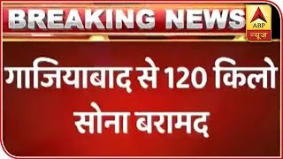 120 kg gold worth Rs 38 crore recovered by police in Ghaziabad - ABPNEWSTV