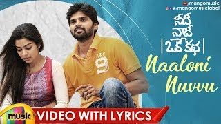 Naaloni Nuvvu Video Song With Lyrics | Needi Naadi Oke Katha Movie Songs | Sree Vishnu | Satna Titus - MANGOMUSIC