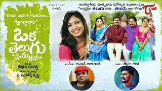 అచ్చమైన తెలుగు పాట | Oka Telugu Prema katha Movie | Mahit Narayan | Sai Charan | TeluguOne - TELUGUONE