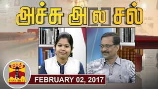 Achu A[la]sal 02-02-2017 Trending Topics in Newspapers Today | Thanthi TV Show