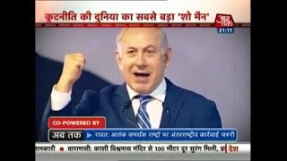 Modi, 'The Greatest Showman'; Narendra Modi Becomes Benjamin Netanyahu's Guide During Gujarat Tour - AAJTAKTV