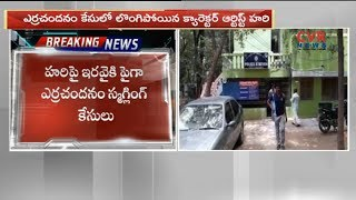 Jabardasth Artist Hari Surrendered to Police In Red Sandal Smuggling Case | CVR News - CVRNEWSOFFICIAL