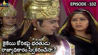 కైకేయి కోరికపై భరతుడు రాజ్యాధికారం స్వీకరించేనా ?  Vishnu Puranam Episode 102 | Sri Balaji Video - SRIBALAJIMOVIES