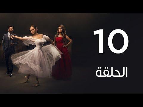 مسلسل | لأعلي سعر - الحلقة العاشرة | Le Aa'la Se'r Series  Episode 10