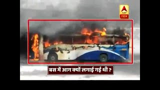 This woman claims to set ablaze the bus in demand of another state 'Purvanchal' - ABPNEWSTV