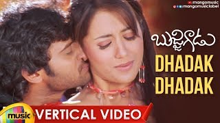 Dhadak Dhadak Vertical Video Song | Bujjigadu Telugu Movie Songs | Prabhas | Trisha | Mango Music - MANGOMUSIC