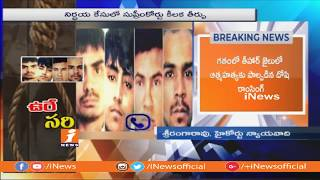 HC Advocate Ranga Rao Response On SC Demise Penalty For Convicts In Delhi Nirbhaya Case | iNews - INEWS