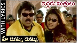 Iddaru Mitrulu Movie | Hey Ruk Ruku Video Song With Lyrics | Chiranjeevi | Rambha Ramya Krishnan - RAJSHRITELUGU