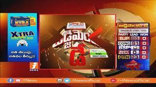 ఓటమి దిశగా కోమటి వెంకట్ రెడ్డి In Nalgonda | Telangana Elections Results | iNews - INEWS