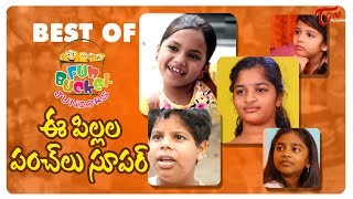 BEST OF FUN BUCKET JUNIORS | Funny Compilation Vol 22 | Back To Back Kids Comedy | TeluguOne - TELUGUONE