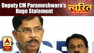 Twarit Mukhya: Just before floor test, Deputy CM Parameshwara gives HUGE STATEMENT - ABPNEWSTV