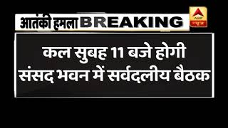 Pulwama Attack: Modi Govt Calls An All Party Meet Tomorrow | ABP News - ABPNEWSTV