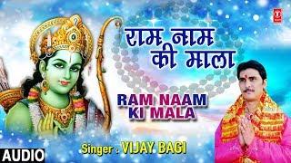 राम नाम की माला Ram Naam Ki Mala I VIJAY BAGI I New Ram Bhajan I Latest Full HD Video Song - TSERIESBHAKTI