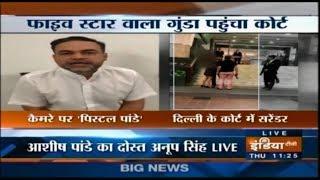 बन्दूकबाज़ Ashish Pandey ने किया Surrender, खुद को बताया Media Trial का  शिकार | Breaking News - INDIATV