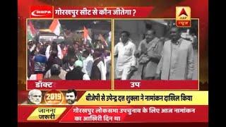 Gorakhpur Lok Sabha bypolls: BJP, Congress candidates file nomination on the last day - ABPNEWSTV