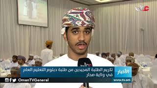 تكريم الطلبة المجيدين من طلبة دبلوم التعليم العام في ولاية صحار