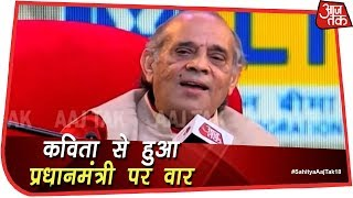 'मैं गरीब के रुदन के आंसुओं की आग हूं': Hariom Panwar #SahityaAajTak18 - AAJTAKTV