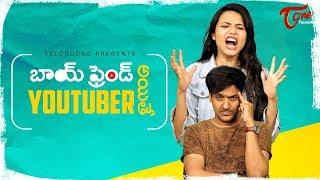 Boyfriend Youtuber Aithe | Latest Telugu Comedy | by Trishool Jeethuri | TeluguOne - TELUGUONE
