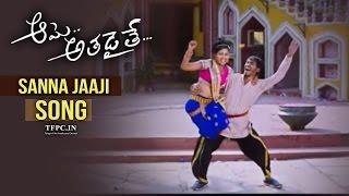 Ame Athadaite Movie Sanna Jaaji Moggalaaga Song | Hanish | Chira Sri | TFPC - TFPC