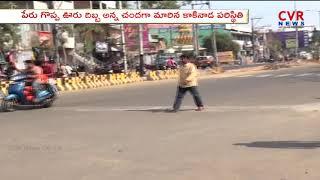 కాకినాడ రోడ్లన్ని అస్తవ్యస్తం l People Face Problems With Damaged Roads In Kakinada l CVR NEWS - CVRNEWSOFFICIAL