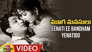 Eenaati Ee Bandham Video Song | Mooga Manasulu Movie Songs | ANR | Mahanati Savitri | Mango Music - MANGOMUSIC
