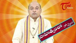 Sahityamlo Hasyam || Episode 213 || By Dr. Garikipati Narasimha Rao - TELUGUONE