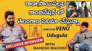 Needi Naadi Oke Katha Movie Director Venu Udugula Exclusive Interview | Top Gear With Mahesh Machidi - MUSTHMASALA