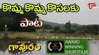 Gaavuram ( Award Winning Shortfilm )| Komma Komma Kosalaku Video Song | Directed by Veeraswamy Karre - TELUGUONE