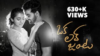 Oka Love Janta  || New Telugu Web Series 2019 ||  Episode - 1 - YOUTUBE
