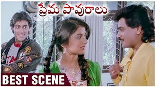 Premapavuralu Movie Best Scene | Maine Pyar Kiya | Salman Khan | Bhagyashree - RAJSHRITELUGU