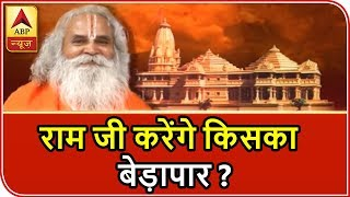 Big Debate: Formula to the Ayodhya issue devised? - ABPNEWSTV