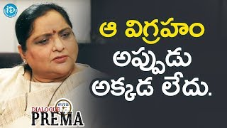 I Was Very Surprised To See Prahlada Idol In Simhachalam - Roja Ramani || Dialogue With Prema - IDREAMMOVIES