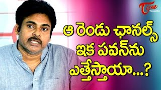 Are These Channels Going To Uplift Pawan? #FilmGossips - TELUGUONE