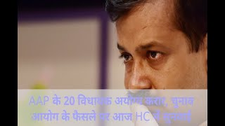 In Graphics: President order disqualifying AAP MLAs, highourt hearing case today - ABPNEWSTV