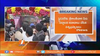 Vishwabrahmins Demand Srikantha Chary Name To Kamineni Flyover After KTR Inauguration | iNews - INEWS