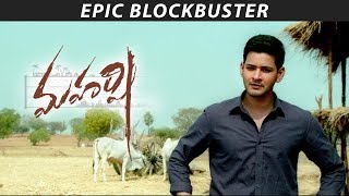 Maharshi Epic Blockbuster Promo 2 -  Mahesh Babu, Pooja Hegde | Vamshi Paidipally - DILRAJU