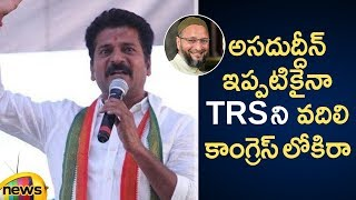 Revanth Reddy Special Advice to Asaduddin Owaisi | Revanth Reddy Latest News | Exit Poll |Mango News - MANGONEWS