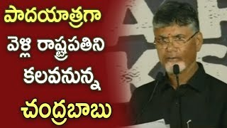 CM Chandrababu Naidu To Meet President Ram Nath Kovind Over AP Bifurcation Promises | iNews - INEWS
