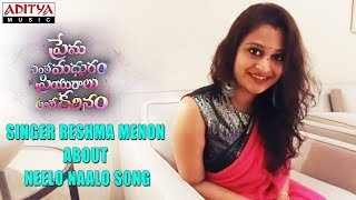 Singer Reshma Menon About Neelo Naalo Song   Prema Entha Madhuram Priyuralu Antha Katinam - ADITYAMUSIC