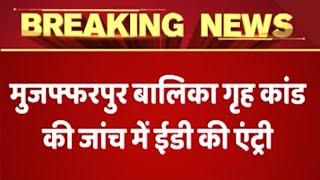 Muzaffarpur Shelter Home Case: ED registers money laundering case - ABPNEWSTV