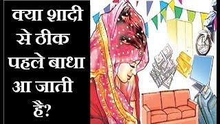 क्या शादी से ठीक पहले बाधा आ जाती है, तो करें यह महाउपाय || Jai Madaan || Family Guru - ITVNEWSINDIA