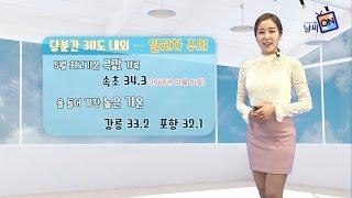 [날씨정보] 05월 19일 17시 발표