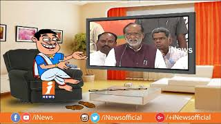 Dada Funny Conversation With Laxman On Babu Mohan Joining in BJP | Pin Counter | iNews - INEWS