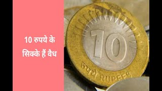 In Graphics:  see pics of All 14 coins of 10 rupees here - ABPNEWSTV