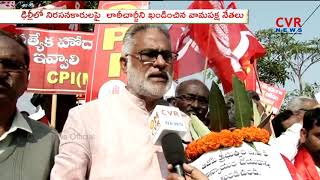 CPI(M) Leaders Held Protest Against Police Lathi Charge in Delhi | AP Special Status Issue |CVR NEWS - CVRNEWSOFFICIAL